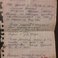 Записка с пер.Локомотивцев Северный_27.07.18