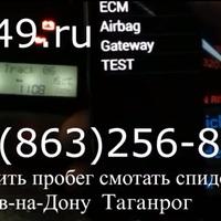 Смотать пробег Скрутить пробег 8349.ru