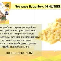 фриштик паста-бок
